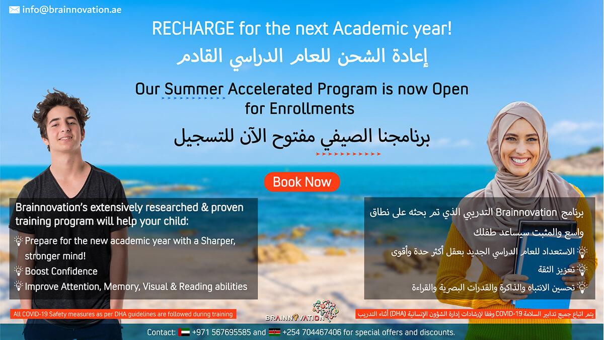 Brainnovation Summer Program